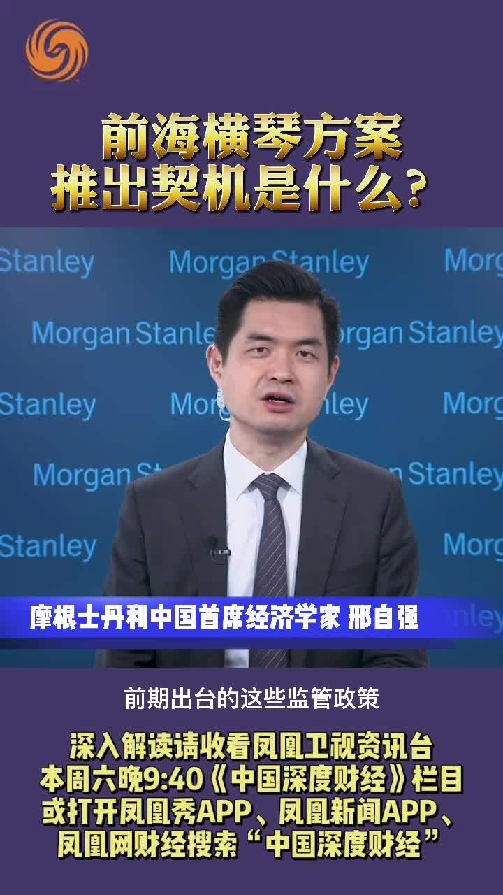 摩根士丹利中国首席经济学家邢自强:前海横琴方案推出契机是什么?