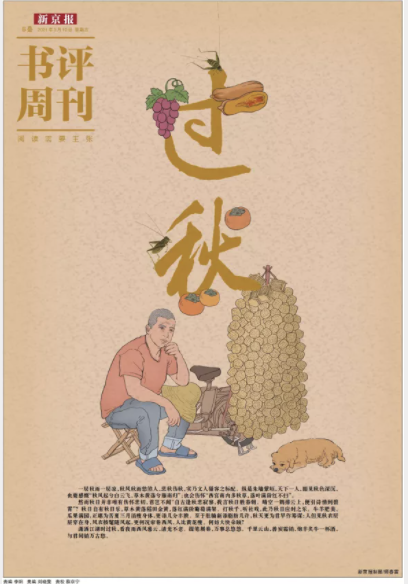 本文出自《新京报·书评周刊》9月10日专题《过秋》的B04-05。