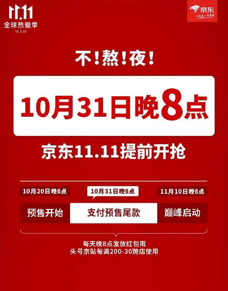 京东双11促销节奏提前 10月20日晚8点预售开启