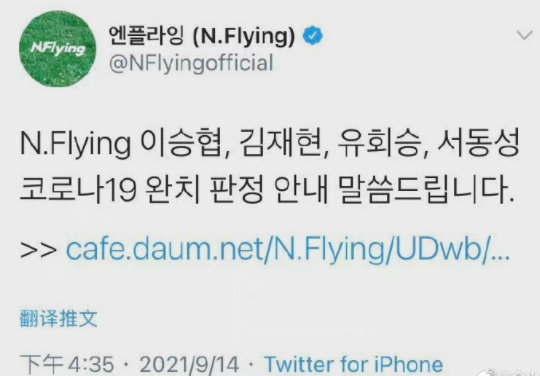 韩团N.Flying四名成员新冠痊愈 最后一人正在治疗中