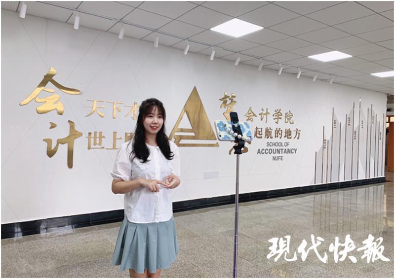 △南京財經大學會計學院輔導員王歆