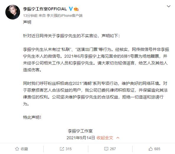 李振宁工作室发声明否认私联 呼吁粉丝维护良好网络环境
