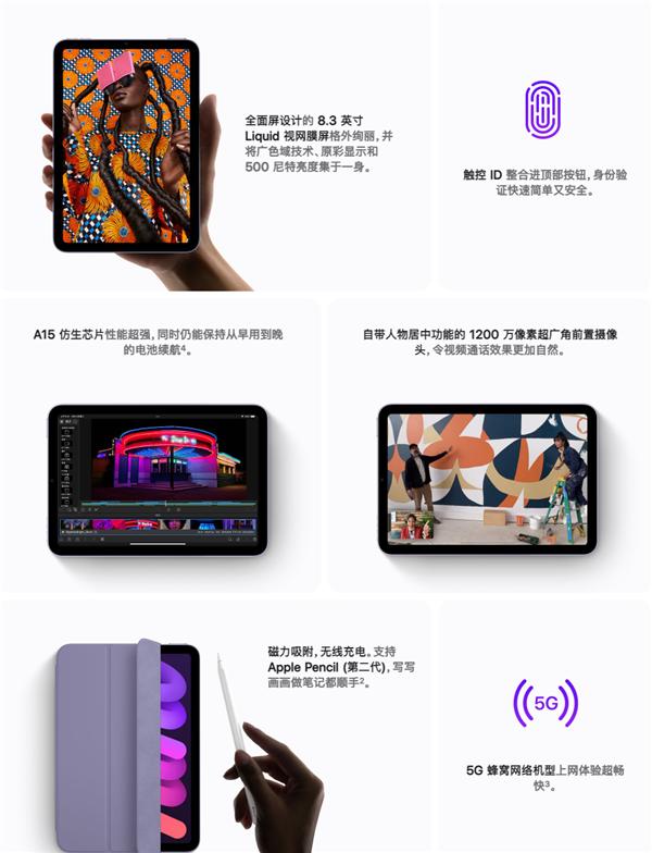 迄今最大升级!新iPad mini国行上架:首次全面屏、支持5G