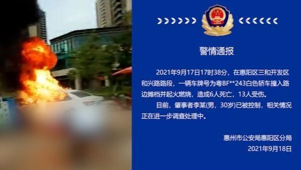 惠州一轿车撞入路边摊档起火燃烧 造成6人死亡13人受伤