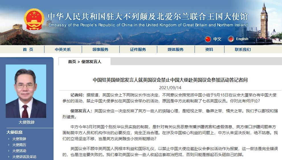 英国议会禁止中国大使赴英议会参加活动 中方回应