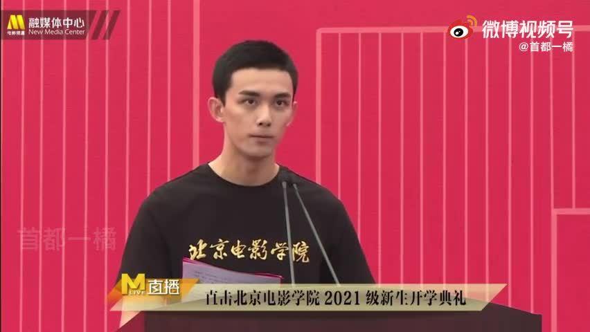 北电开学典礼 吴磊作为在校生代表为新生寄语