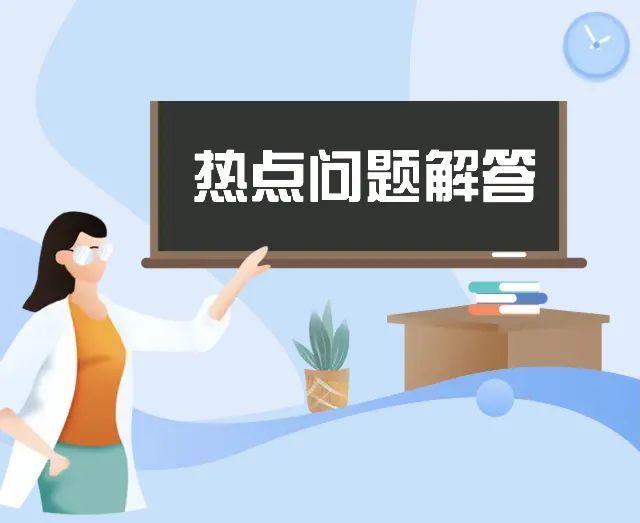 甘肃城乡居民医保缴费热点问题解答 你关心的都在这里