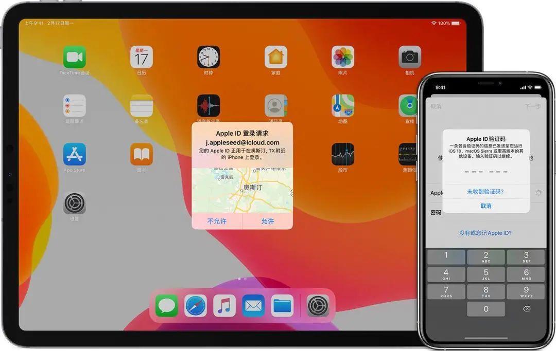 苹果设备的二次验证