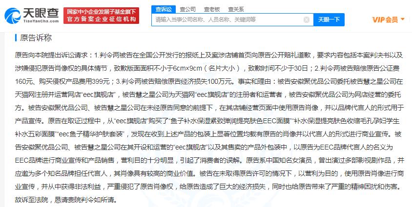 杨幂肖像权案一审胜诉 两被告需公开致歉并赔偿损失