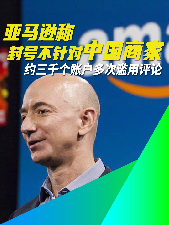 亚马逊称封号不针对中国商家 约三千个账户多次滥用评论