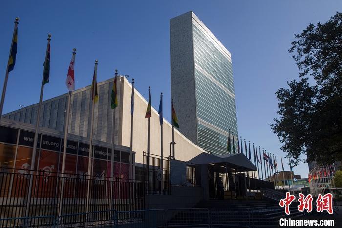 9月22日,第75届联合国大会一般性辩论开幕。30多位国家元首当天通过视频发言,阐述各自对热点问题的看法和主张。图为22日,联合国总部外景。 <a target='_blank' href='http://www.chinanews.com/'>中新社</a>记者 马德林 摄
