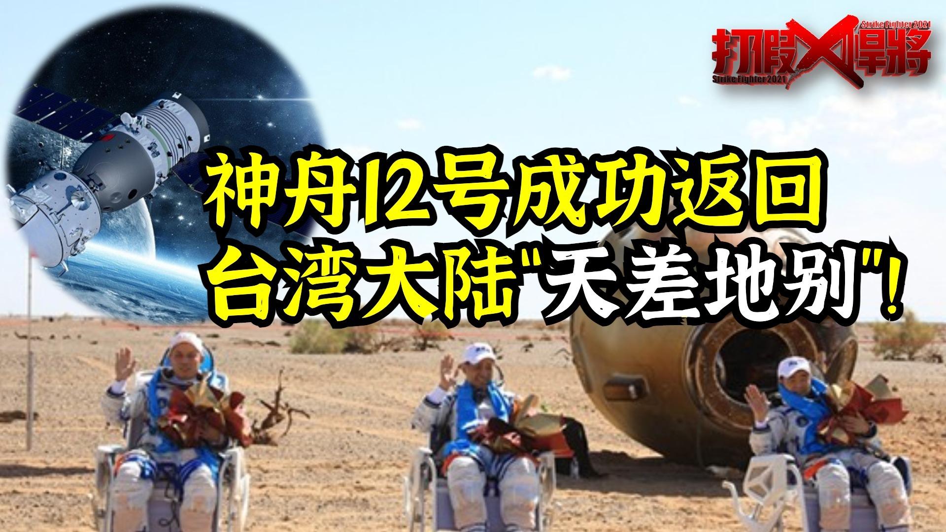 """神舟12号成功返回 台媒""""封锁消息""""不让同胞看到丨知之有时"""
