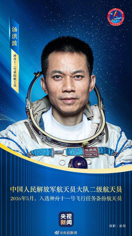 今天是航天员刘伯明生日 回家就是最好的生日礼物