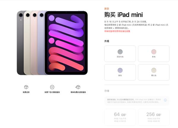 最强游戏机?iPad mini 6正式开启预定:全面屏+A15芯片