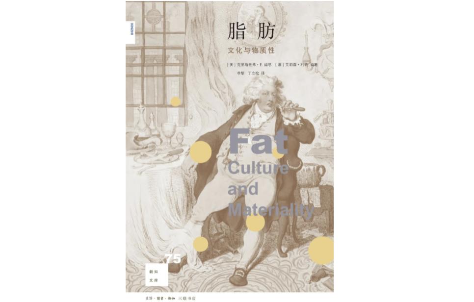 《脂肪:文化与物质性》,[美]克里斯托弗·E.福思 / [澳]艾莉森·利奇 编著,李黎 / 丁立松,版本:新知文库 | 三联书店,2017年3月版。