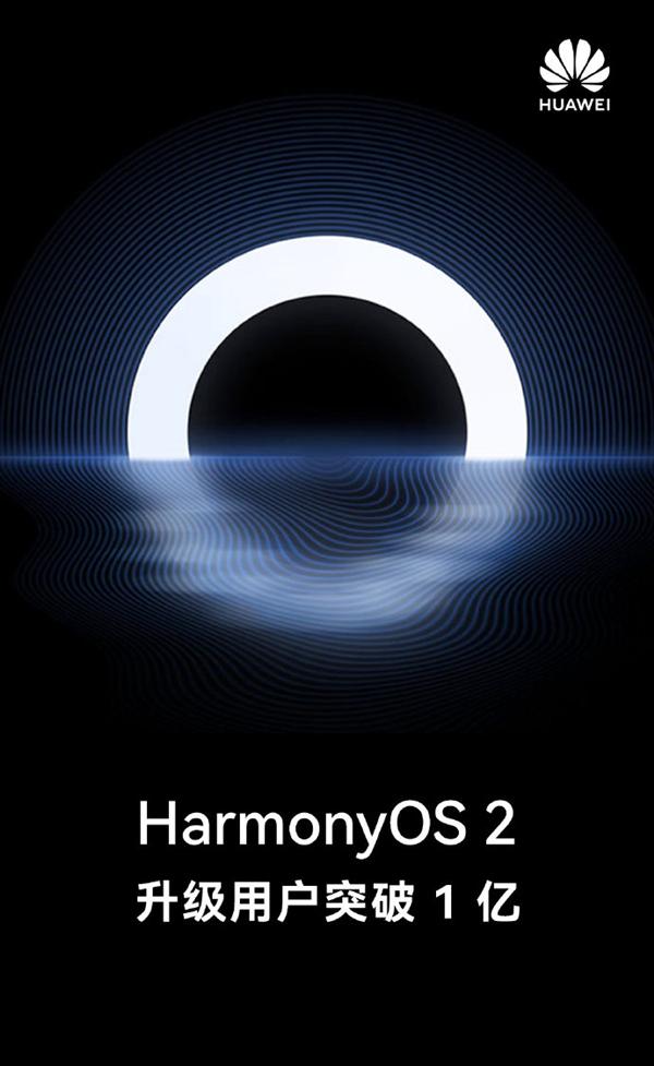 内部指标3亿装机量!消息称华为将推出多款预装鸿蒙OS新机