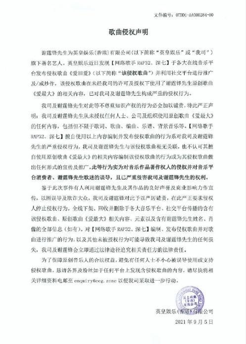 谢霆锋方回应歌曲被侵权 要求对方下架删除相关内容