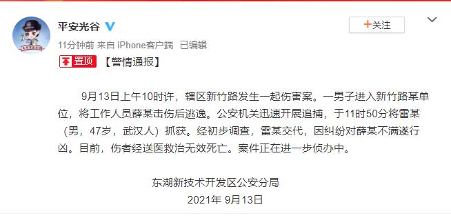 警方通报武汉光谷枪击案:中枪律师身亡 行凶者动机曝光