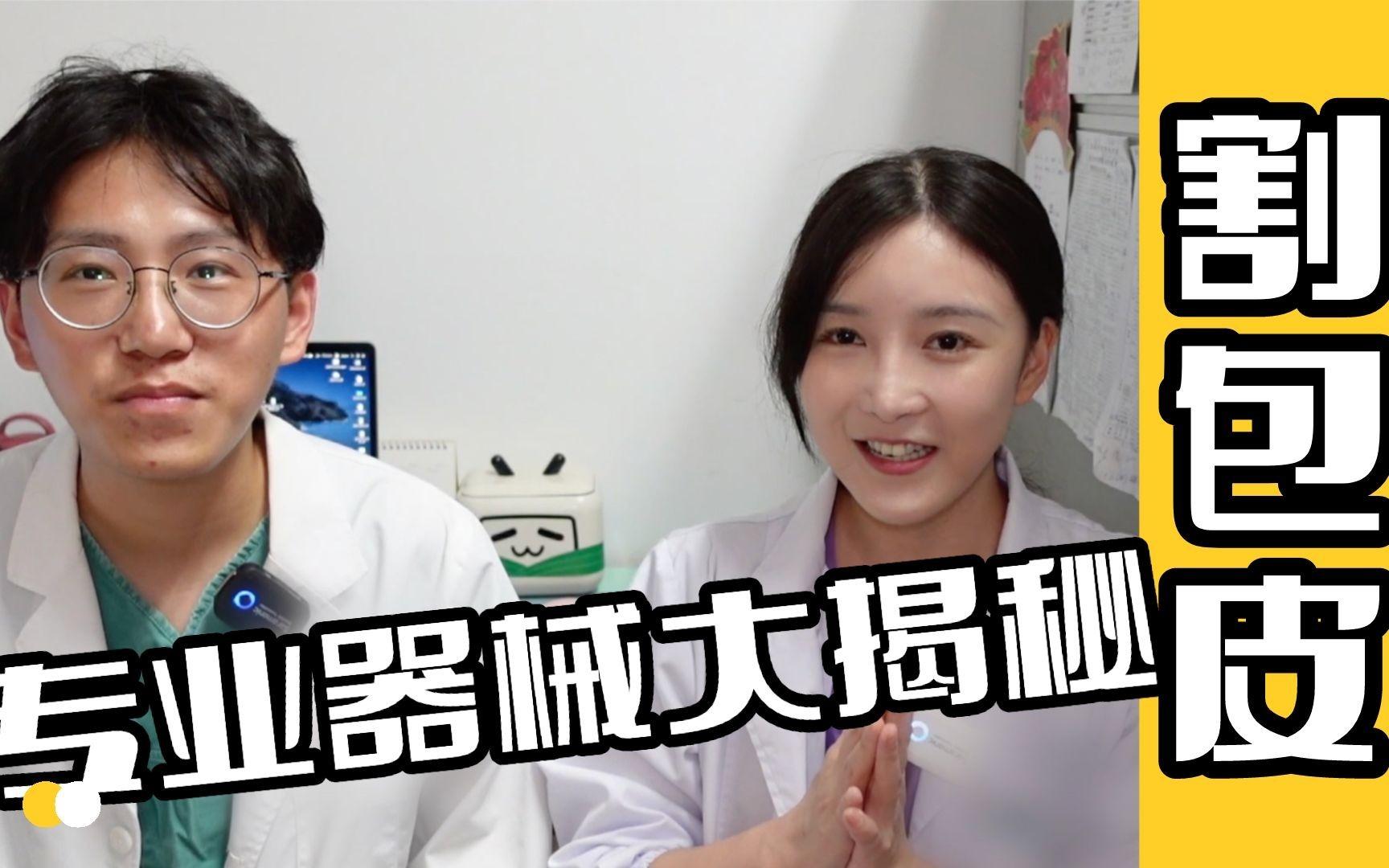 """包皮环切手术专业器械大揭秘!你知道自己的""""型号""""吗?丨泌外吴姑娘"""