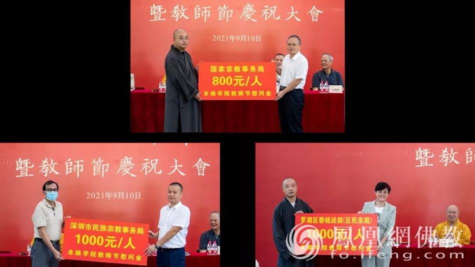 嘉宾颁发各级宗教部门教师节慰问金(图片来源:凤凰网佛教 摄影:本焕学院)