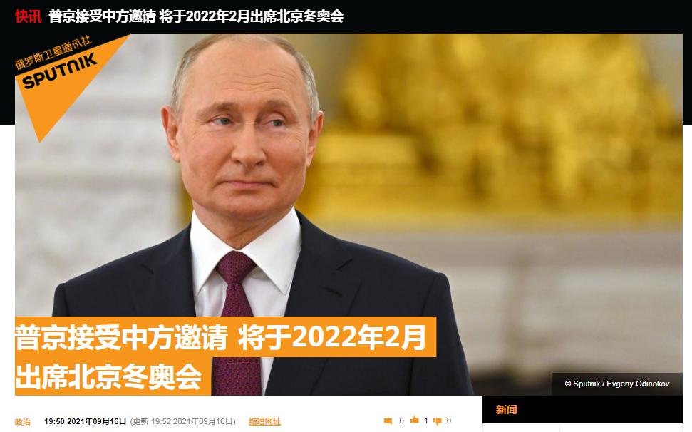 普京接受中方邀请 将于2022年2月出席北京冬奥会