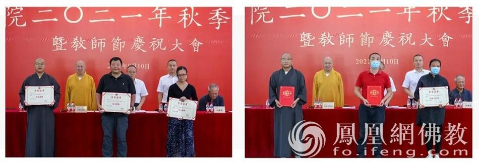嘉宾颁发年度优秀教师及优秀工作者荣誉证书(图片来源:凤凰网佛教 摄影:本焕学院)