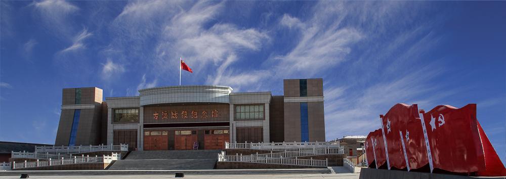 红军西路军古浪战役纪念馆
