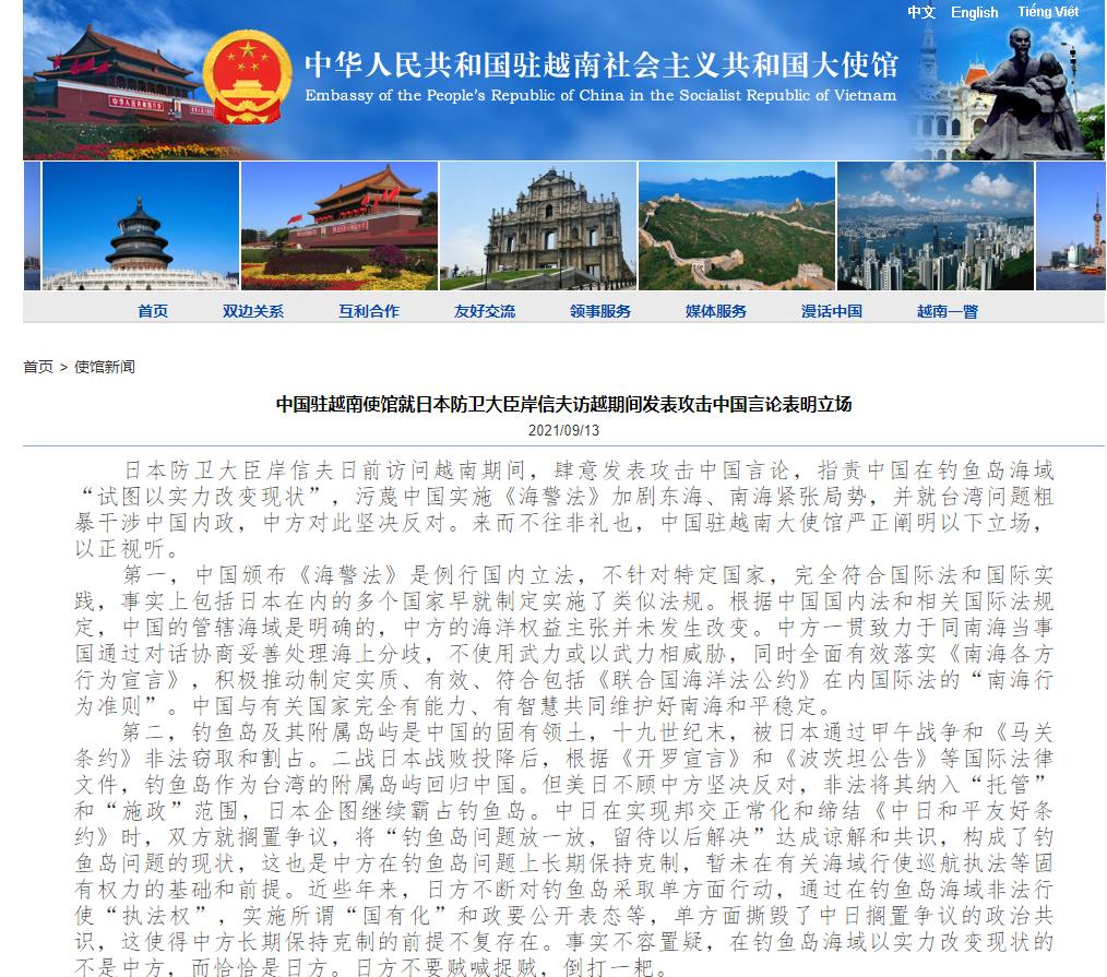 日防卫大臣发表攻击中国言论 中使馆:奉劝日方不要好了伤疤忘了疼