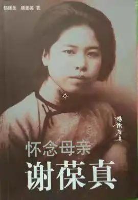 杨虎城之女杨拯英去世