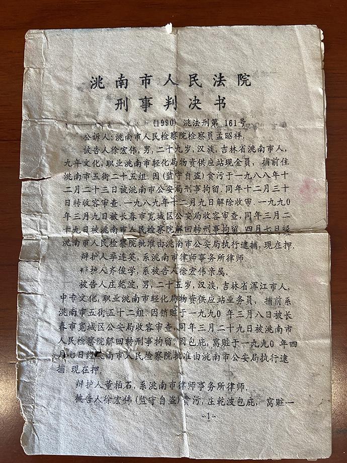 1990年11月,洮南市法院一审判处徐宏伟有期徒刑8年。图为徐宏伟保留的判决书原件。