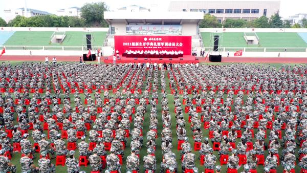 蚌埠医学院隆重举行2021级新生开学典礼暨军训动员大会