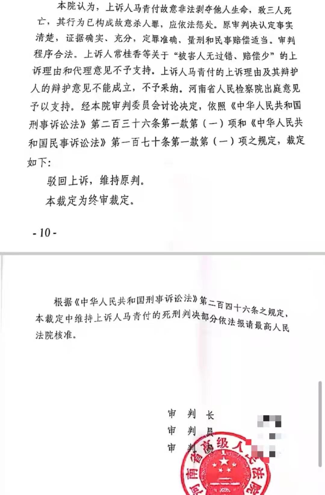 2020年12月21日,河南省高级人民法院终审裁定书。受访者供图
