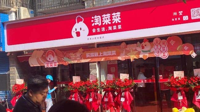 阿里社区电商品牌升级为淘菜菜