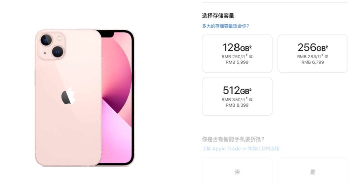 iPhone 13粉色官网售价
