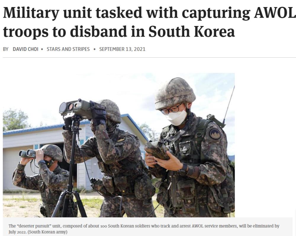 曝光軍營黑暗劇集熱播 韓國軍方宣布將解散追捕逃兵部隊