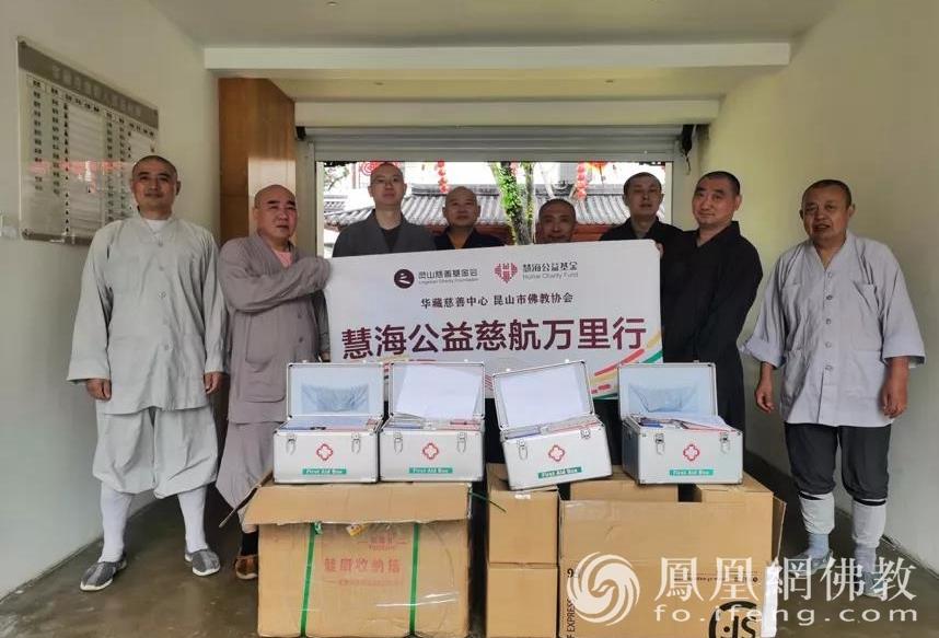 慧海公益向昆山地区发放医疗箱(图片来源:凤凰网佛教)