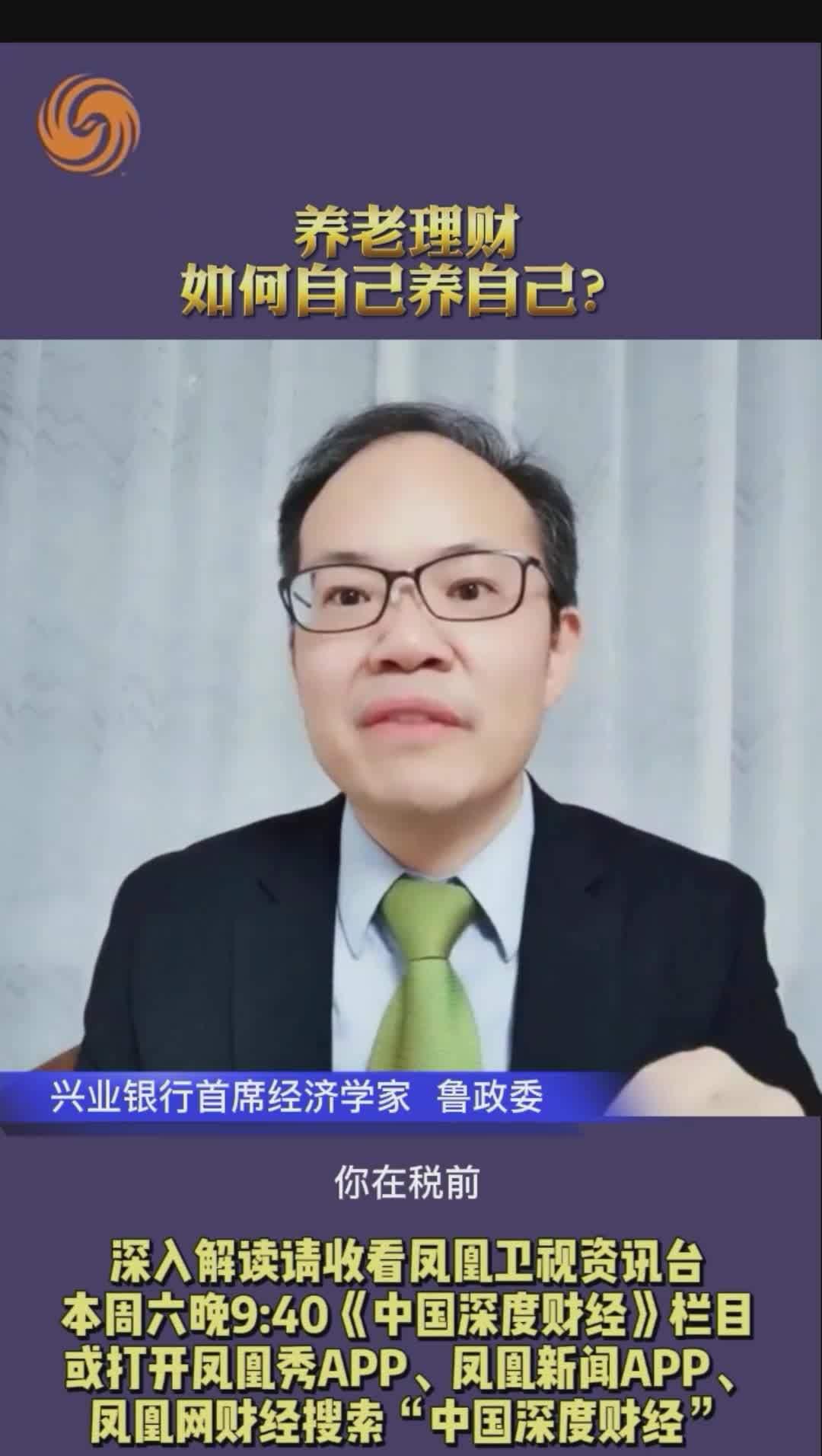 兴业银行首席经济学家鲁政委:养老理财,怎么自己养自己?