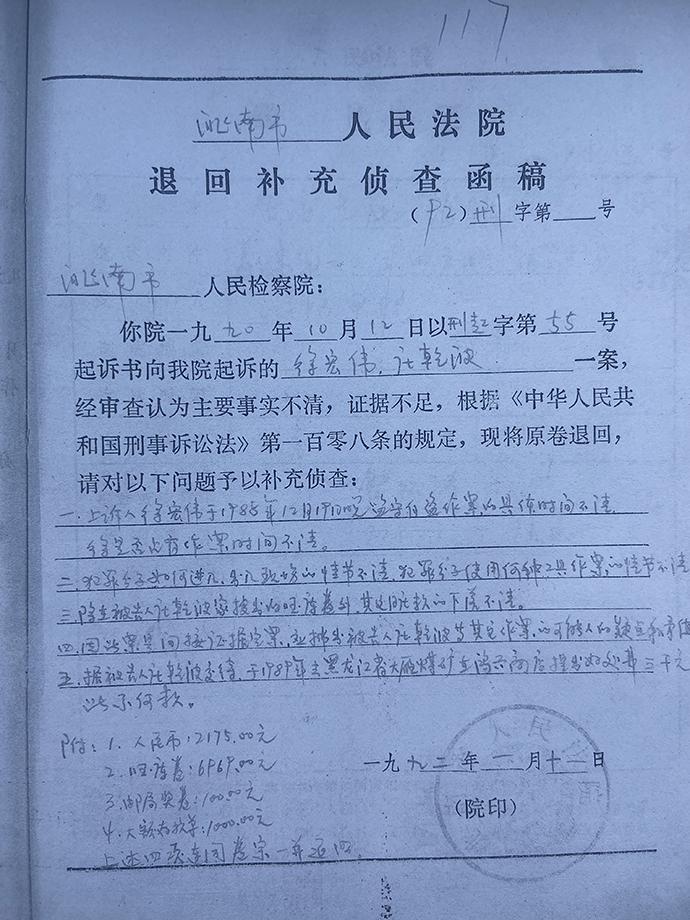 洮南市法院作出的退回补充侦查函稿。
