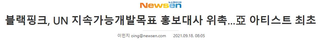 YG娛樂宣布BLACKPINK被任命UN可持續發展目標宣傳大使