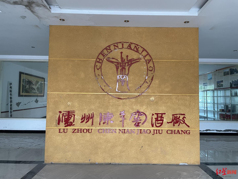 四川瀘州酒企200噸白酒因地震泄漏 為法院查封財產