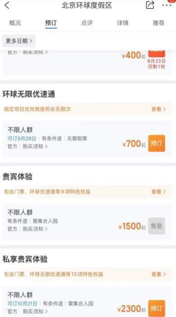 环球影城门票开售 官方App被挤瘫:1分钟当日门票售罄 可自带食品饮料