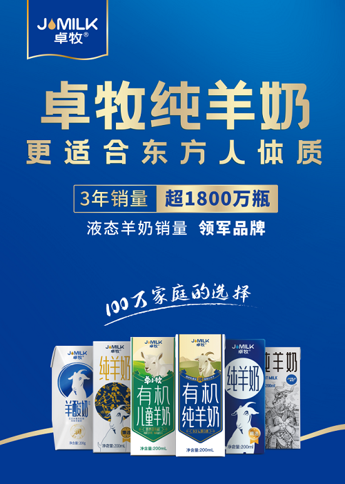 """卓牧乳业亮相""""食餐会"""",液态羊奶为食餐行业赋能"""