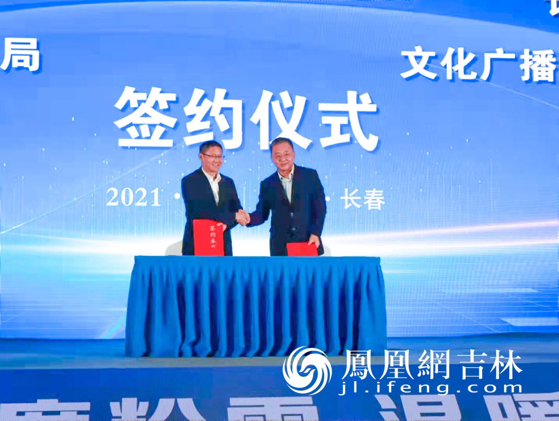 长白山旅游文体局与长春市文广旅局战略合作签约。