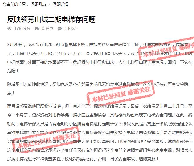 上犹县领秀山城二期小区电梯多次下坠 住户:娃都吓哭了
