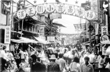 1994年,汉正街小商品市场。