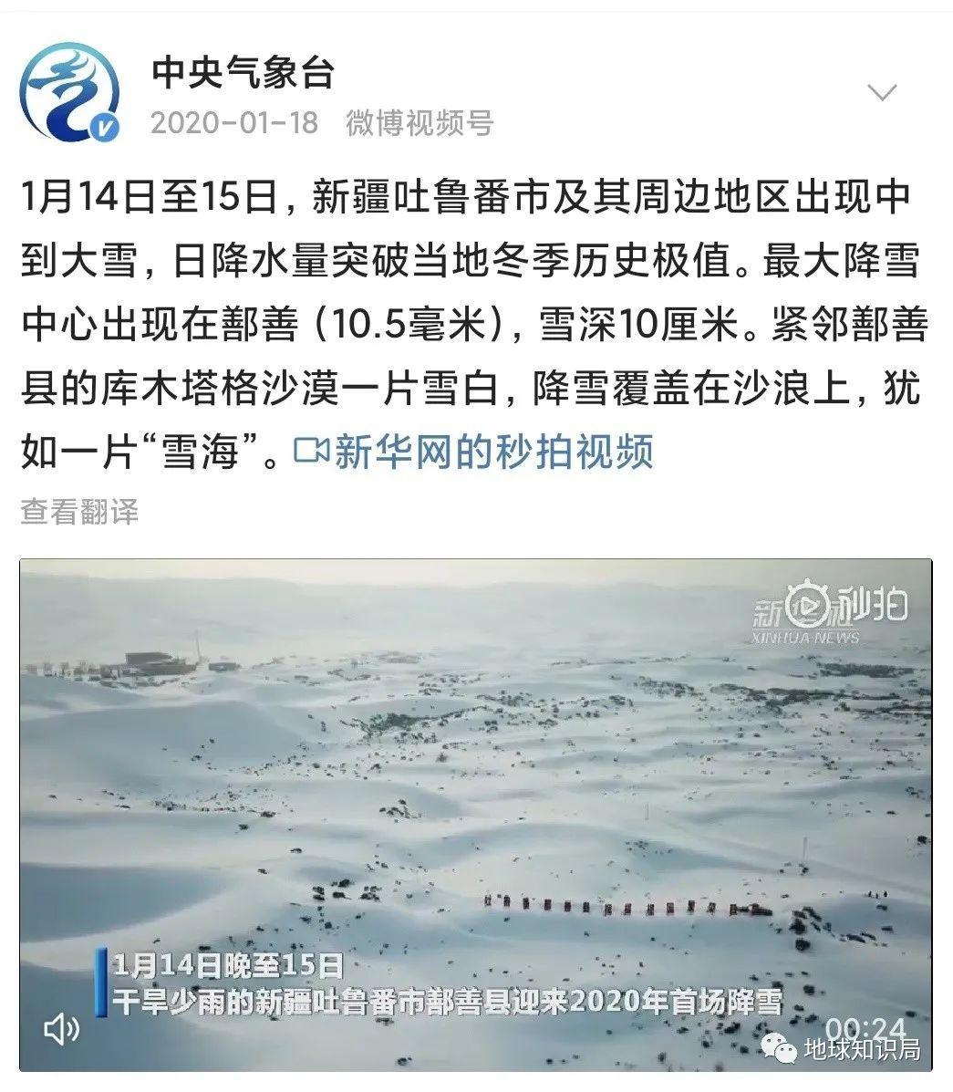 中國最大沙漠發洪水 真的假的?