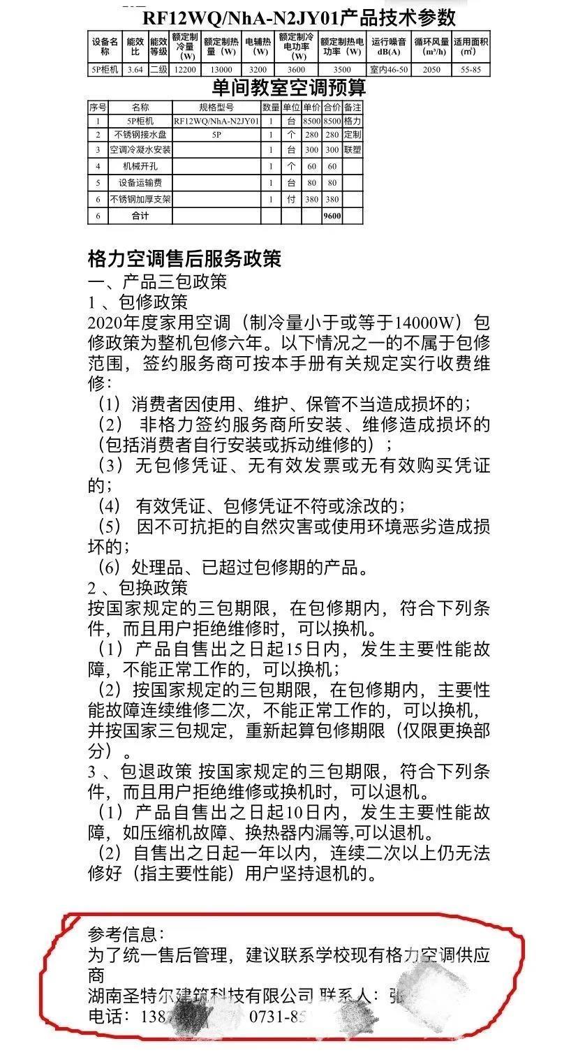 长沙一中学家委会组织出资安装校方指定空调 教育局叫停