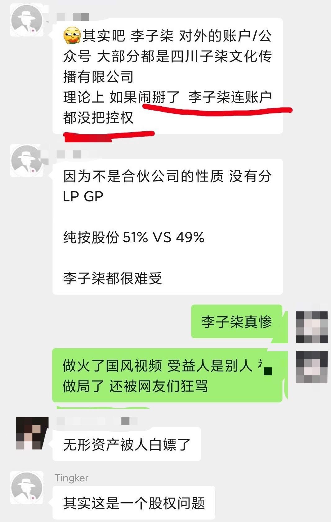 """(图:网传""""李子柒与杭州微念股权纠纷""""聊天截图。)"""