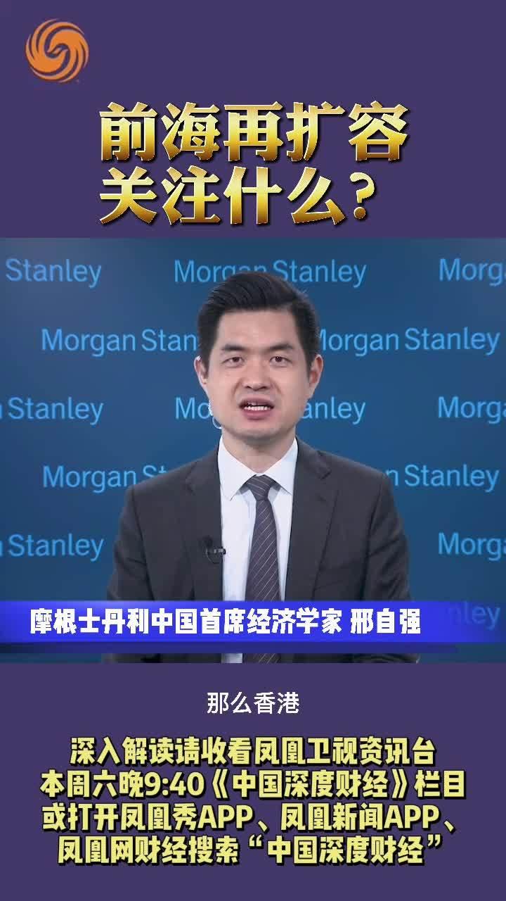 摩根士丹利中国首席经济学家邢自强:前海再扩容 关注什么?