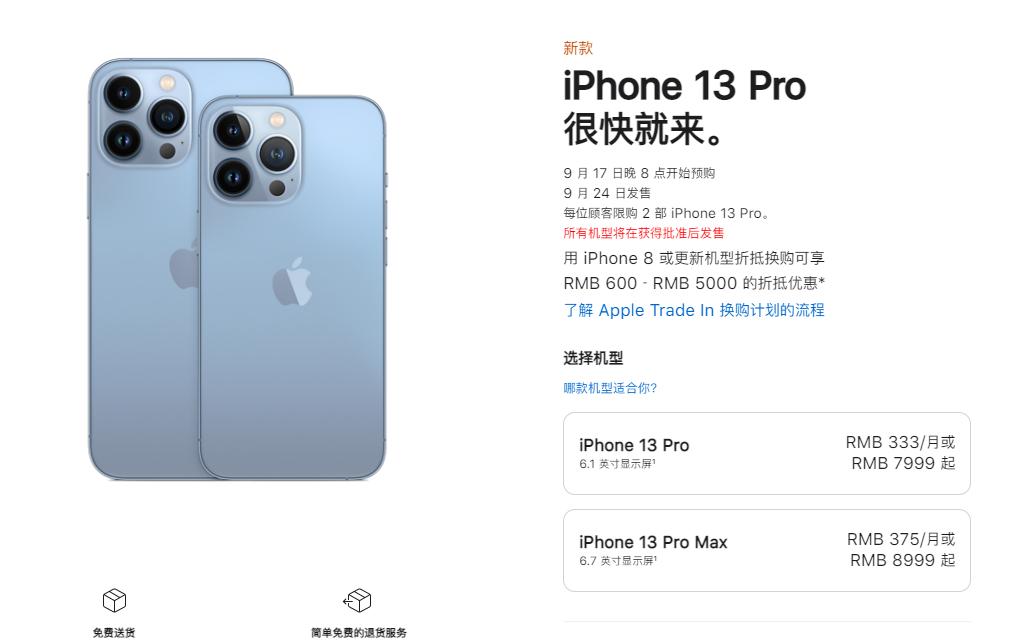 iPhone13降价加内存!全球缺芯国产品牌都涨价 苹果凭啥?